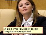 Кабаева тоже женщина