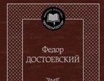 -Преступление и наказание- Ф.М.Достоевский