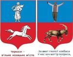 Новый герб