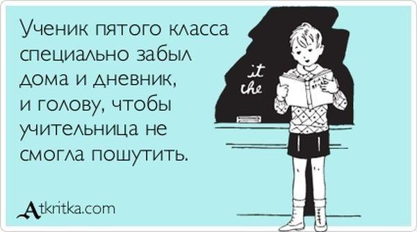Анекдот Про Учительницу