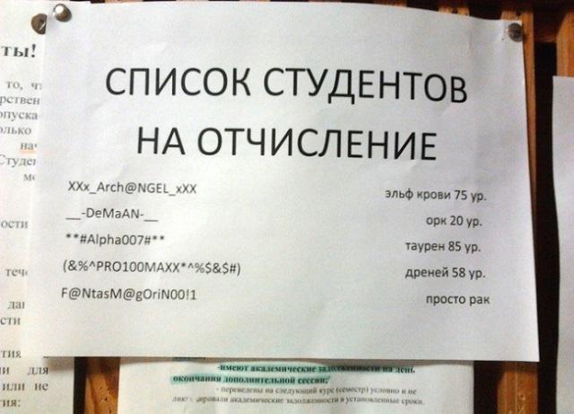 Фото Смешные объявления позаимствованные из студенческой жизни  Фото Смешные объявления позаимствованные из студенческой жизни фотографии картинки изображения ua