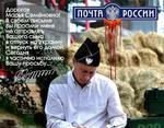 Почта Роssии