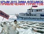 Крым флешмоб привлечения туристов