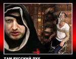 Русский дух пахнет
