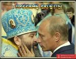 Русские скрепы