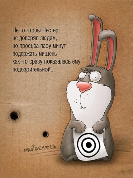 Картинки зайчиков прикольные с надписями, картинки