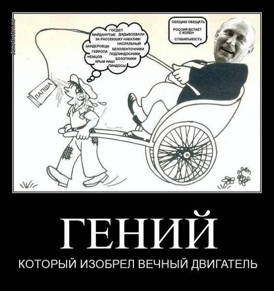 Фото: Приколы про политику, или почему ...: joinfo.ua/leisure/funny/1081325_prikoli-politiku-pochemu-russkie...