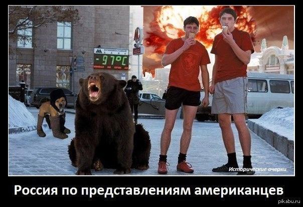 фото россия глазами американцев