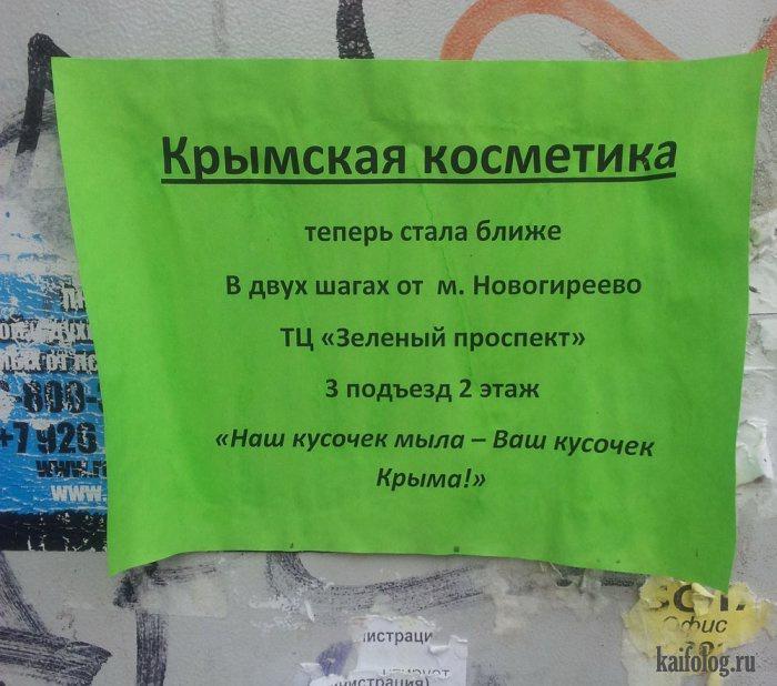 Оккупанты признают, что Крым не готов к приезду больших групп туристов - Цензор.НЕТ 8488
