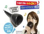 Микрофон с глушителем