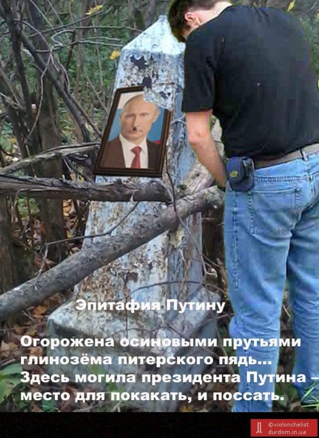 У Путина и Обамы разные взгляды на Украину, - Пайфер - Цензор.НЕТ 8456