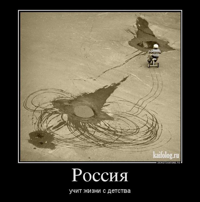 демотиваторы в россии живем такому