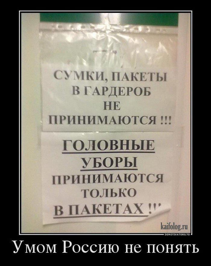Февраля, умом россию не понять смешные картинки