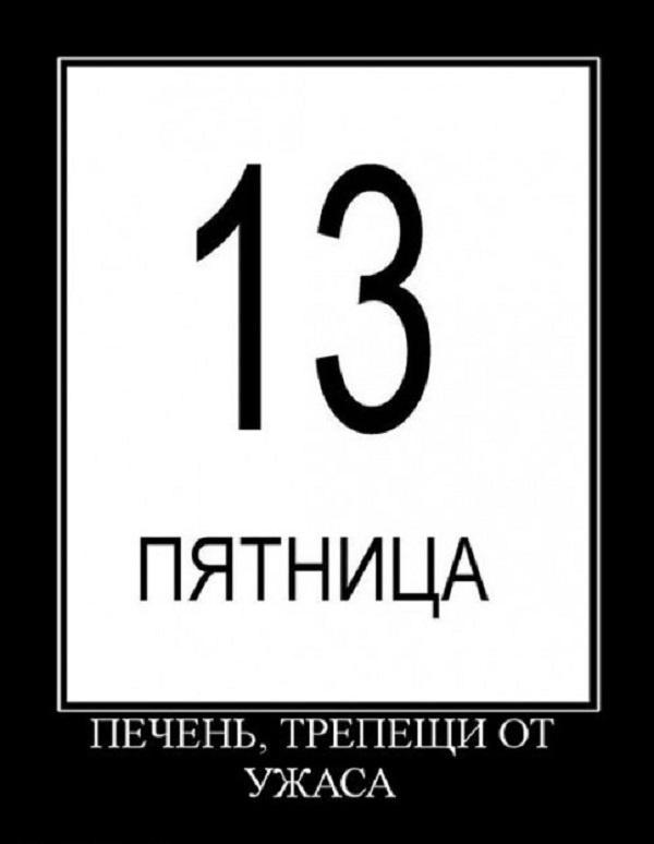 Пятница 13 е смешные картинки, воспитателя картинки