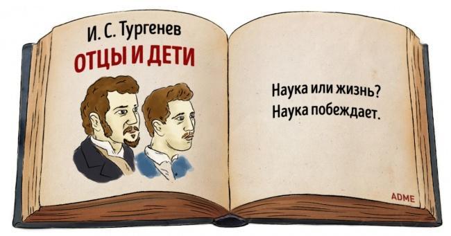 Литературные приколы картинки