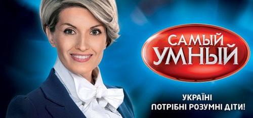 Людмила Добровольская полна решимости найти самого умного