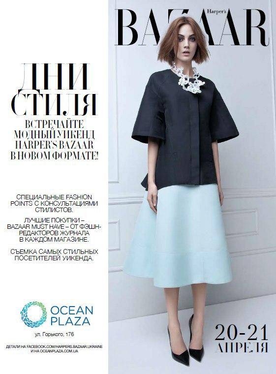 Harper's Bazaar устраивает «Модный уикенд» для своих читатетелей