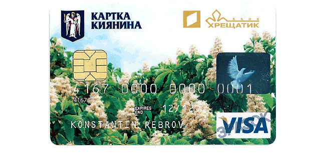 «Карточка киевлянина»