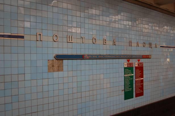 Станция Киевского метрополитена «Почтовая площадь» ,