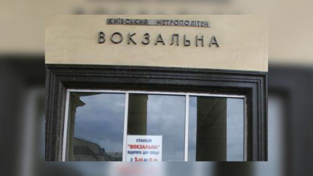 """Бетонную колонну возле станции метро """"Вокзальная"""" демонтировали"""