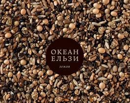 15 мая состоится презентация нового альбома Океана Эльзы