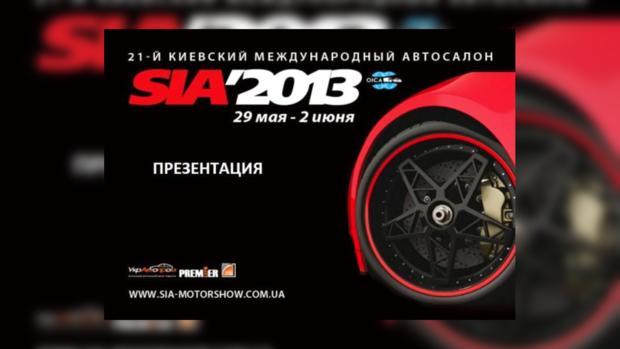 SIA'2013 встречает 21-ую весну