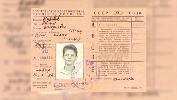 Пока права СРСР действительны до 1 января 2014 года