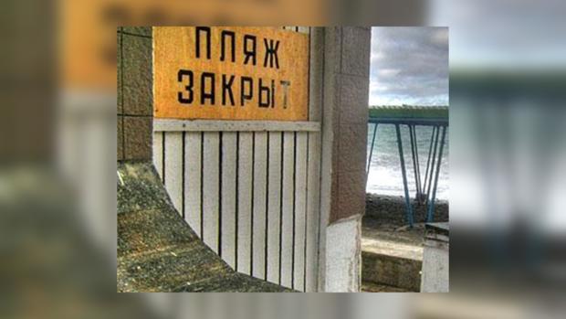 Пока большинство пляжей страны официально закрыты для посетителей