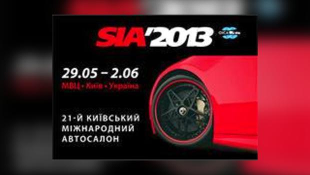 SIA 2013 стартовал