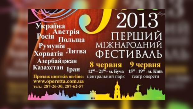 Фестиваль в Украине пройдет впервые
