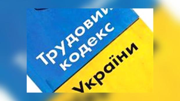 Новый ТК не защитит украинцев