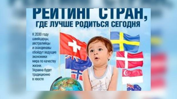 Украина одна из последних стран, где комфортно родиться