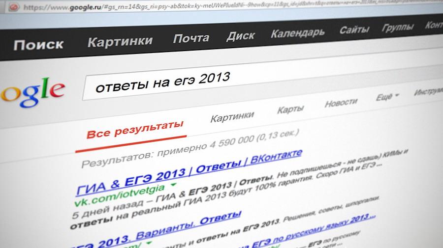 В интернете продолжают торговать ответами ЕГЭ