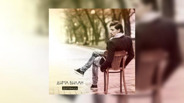 Новый альбом Димы Билана «Дотянись» уверенно штудирует российские хит-парады