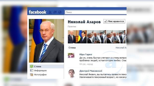 Азарову нравится общаться в Facebook.
