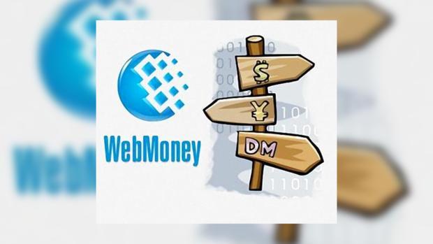 Вывести деньги с WebMoneyможно.