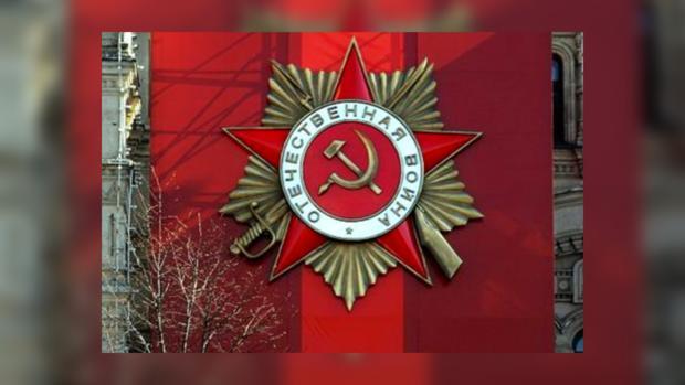 Символика СРСР под запретом
