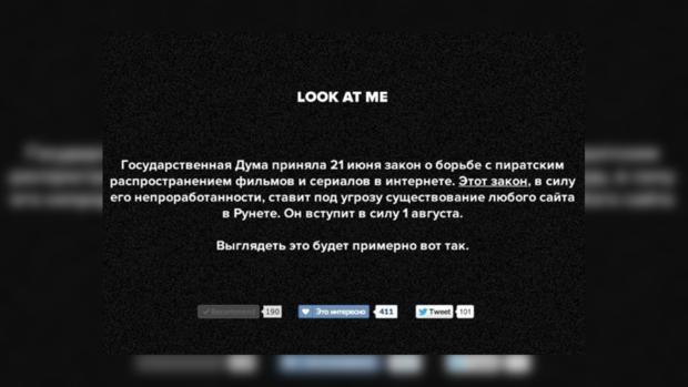 """Баннер, """"висевший"""" на сайте Look At Me"""