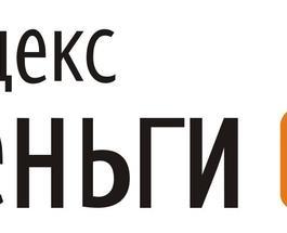 """Сбербанк России за систему """"Яндекс. Деньги"""" заплатил 60 тыс. долларов"""