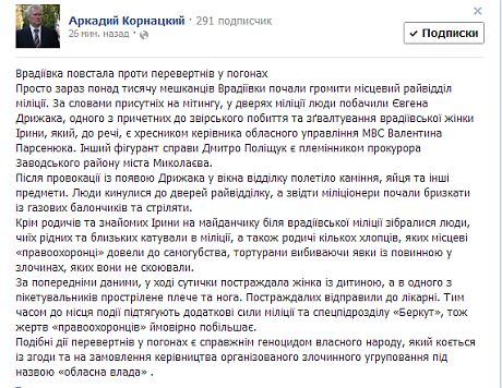 Скриншот со страницы Аркадия Корнацкого в Facebook