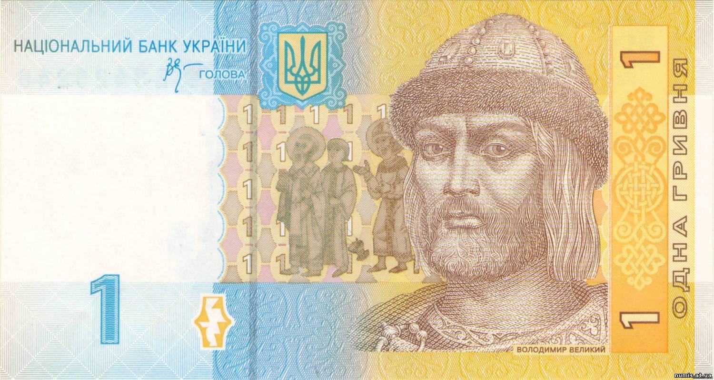кто изображен на деньгах украины станция, выходите