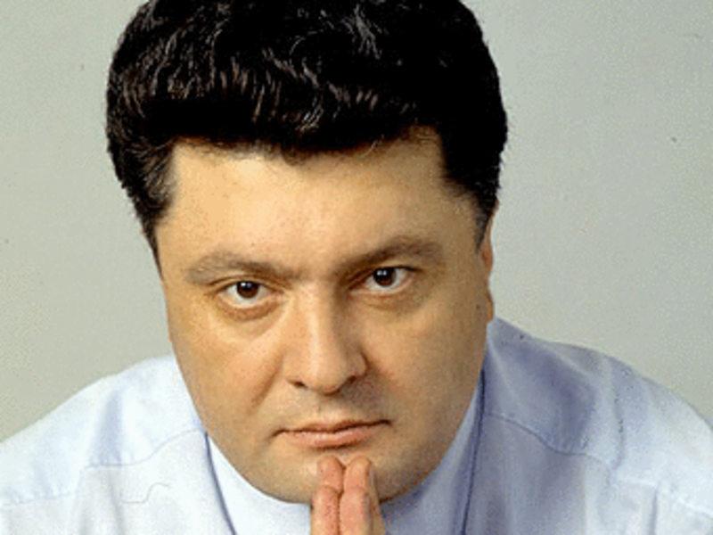 порошенко фото молодой