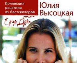 Юлия Высоцкая: рецепт салата из молодых овощей