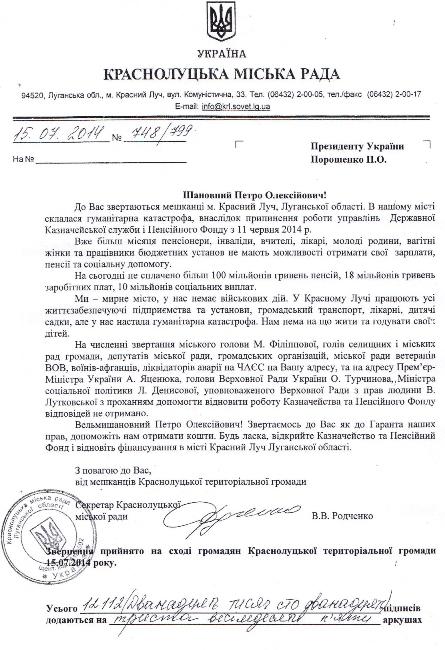 Размер пенсии по инвалида вов украина