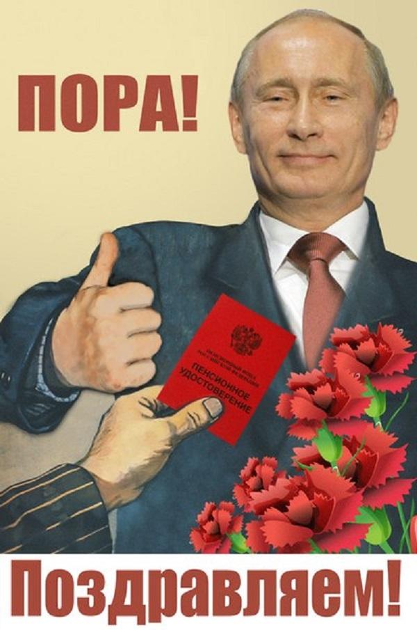 Прикольные поздравления с днем рождения с юмором от путина