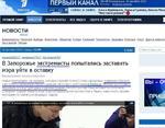 Антиукраинская пропаганда в российских СМИ за неделю: Запорожье – в центре внимания