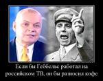 Бандера-Иисус и Ной в Черном море: российская пропаганда продолжает «отжигать»