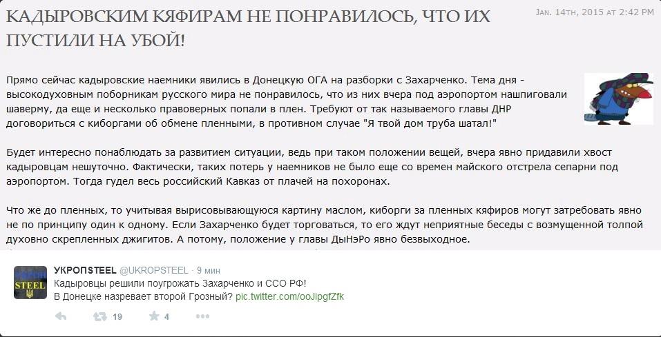 Завтра Турчинов отчитается перед Радой о ситуации в зоне АТО - Цензор.НЕТ 4302