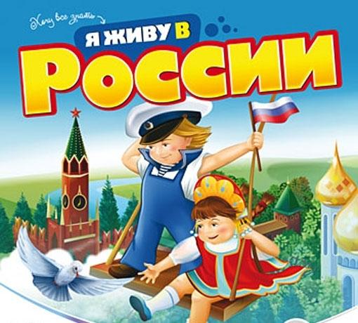 Я живу в россии картинки для детей, музыкальную открытку