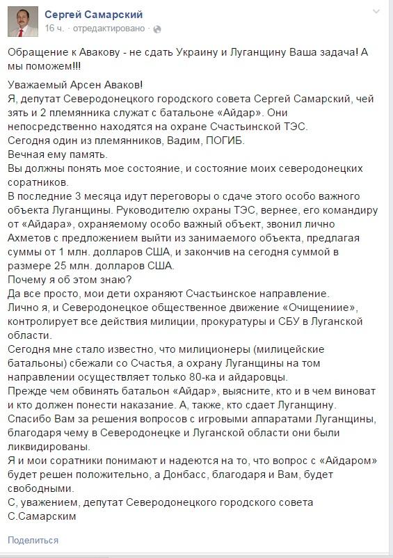 Депутат горсовета: Ринат Ахметов предложил бойцам «Айдара» $25 млн за то, что те сдадут ТЭС в Счастье, фото-1